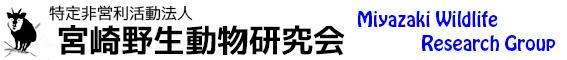 宮崎野生動物研究会